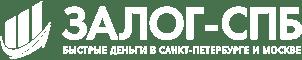 Залог СПб - кредиты и займы под залог недвижимости и автомобилей